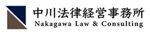 中川法律経営事務所