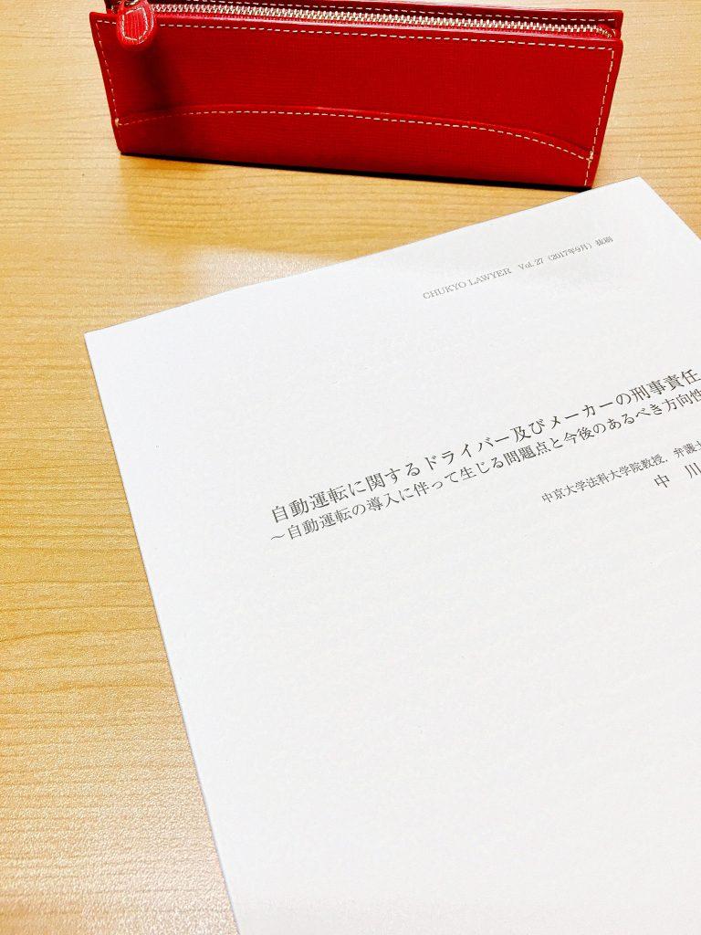 日本刑法学会名古屋部会で発表 ...
